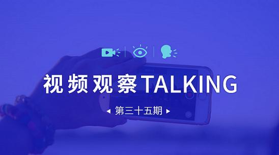 【视频观察 ・ Talking】第三十五期