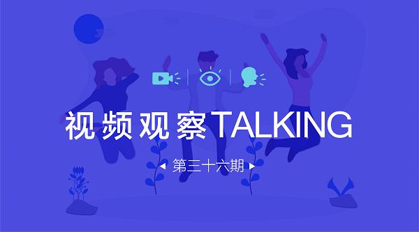 【视频观察 ・ Talking】第三十六期