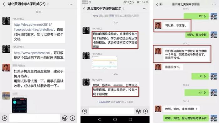 """连斩三项权威大奖,保利威获评""""停课不停学""""突出贡献者"""