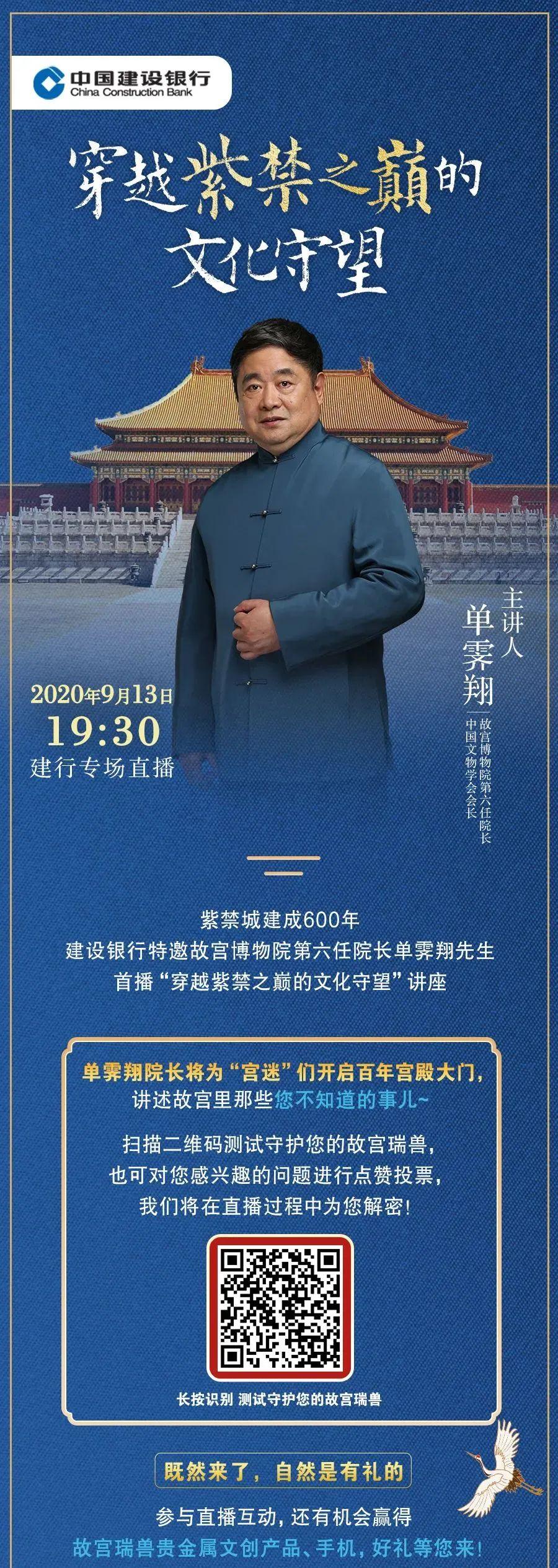 """600周年的故宫走入直播间,一场跨越历史的""""云""""相会"""
