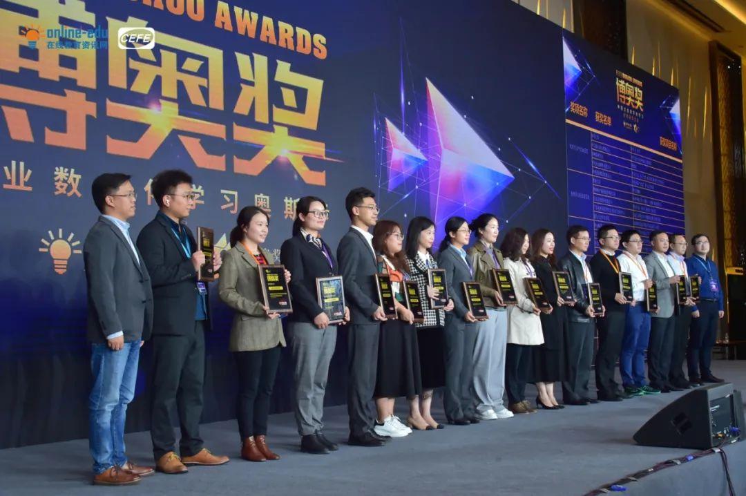 中国企业数字化学习大会!保利威获年度直播技术服务博奥奖