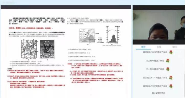 """无延迟直播""""救活""""线上课堂,互联网+教育未来可期"""